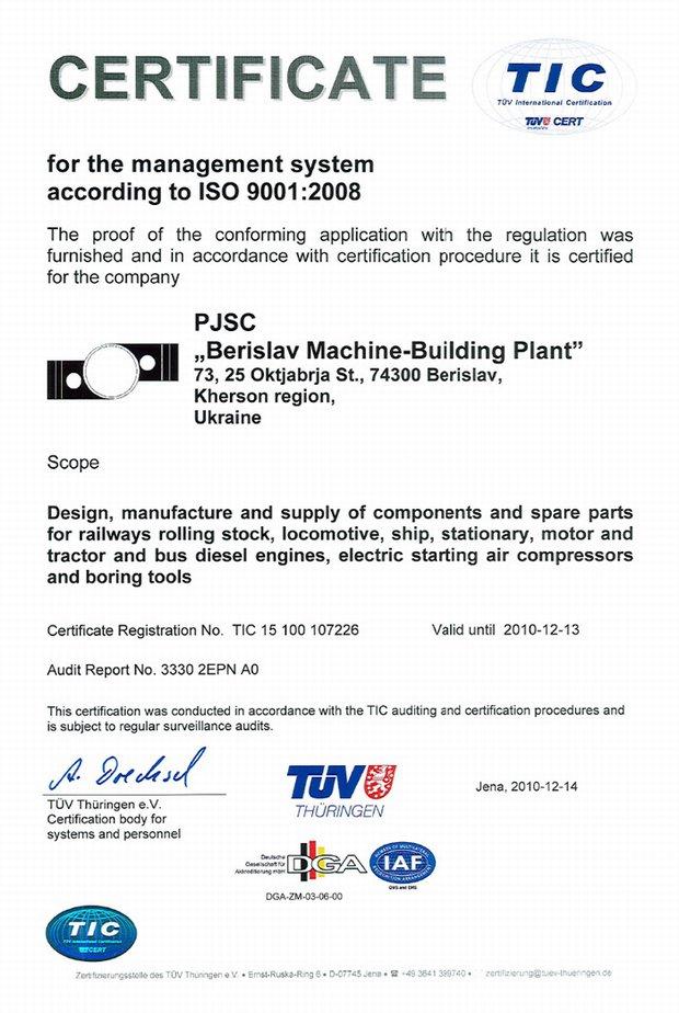 Сертификат ISO 9001:2008 (англ.)