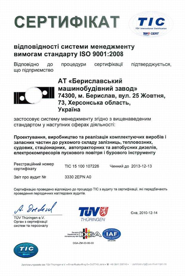 Сертификат ISO 9001:2008 (укр.)