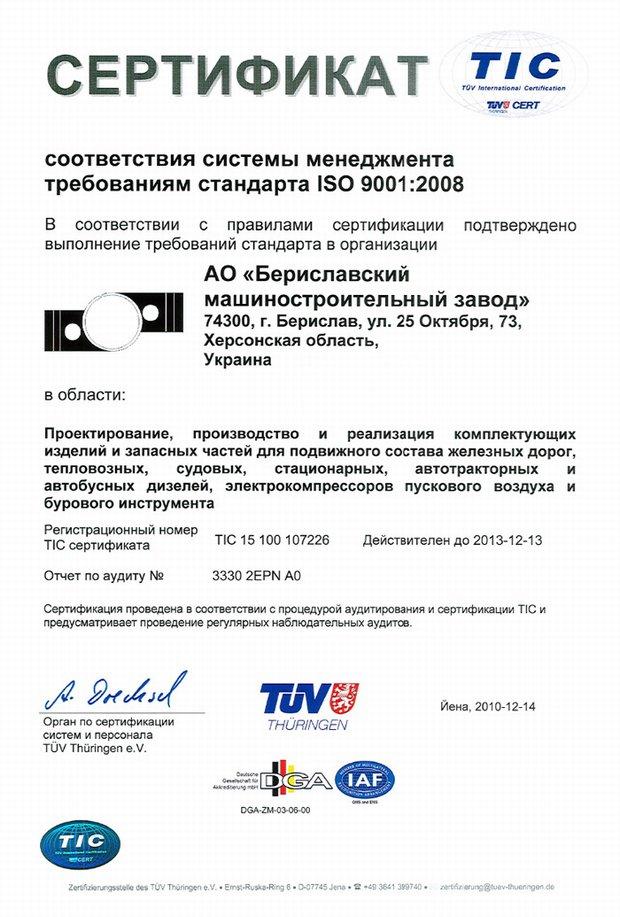 Сертификат ISO 9001:2008 (рус.)