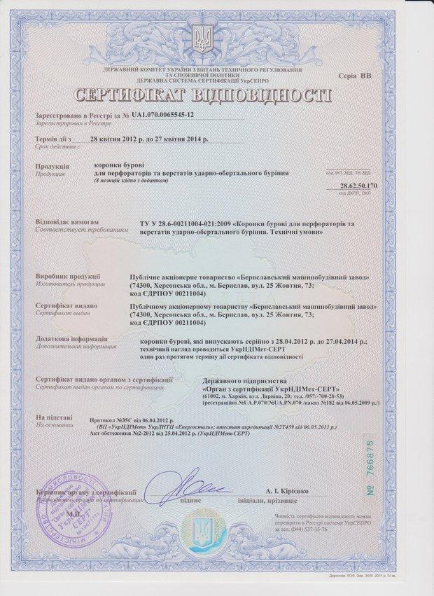 Сертификат буровые коронки